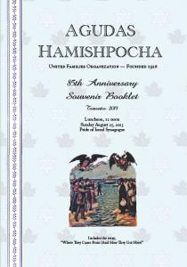 AH Mishpocha cover 2013