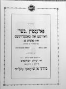 HSBS-8743-Palestine-Kosher-Versht-Sausages
