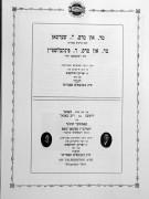 HSBS-8748-Sherman-Finkelstein-Banach