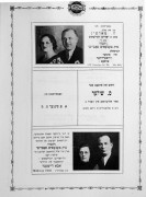 Hebrew Sick Benefit Society Booklet (1935) page B