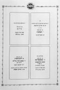 HSBS-8765-Blum-Romberg-Zilberstein-Shopsowitz