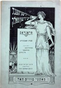 Yugend-1918-1
