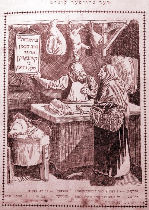 Kosher-Cartoon_4424